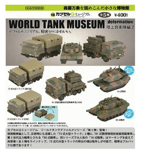 海洋堂カプセルQ ワールドタンクデフォルメ5 陸上自衛隊編2(30個入り)