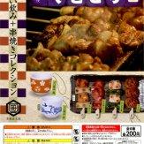ぐい飲み+串焼きコレクション(50個入り)