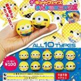 ぷかぷか キュートフェイス まんまるミニオンズ(100個入り)
