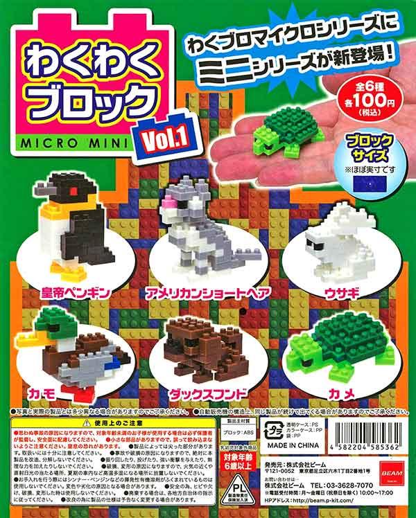 わくわくブロックマイクロmini vol.1(100個入り)