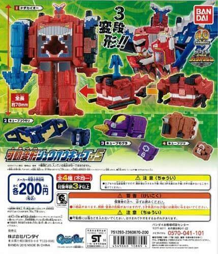 動物戦隊ジュウオウジャー 可動変形ジュウオウキューブ05(50個入り)