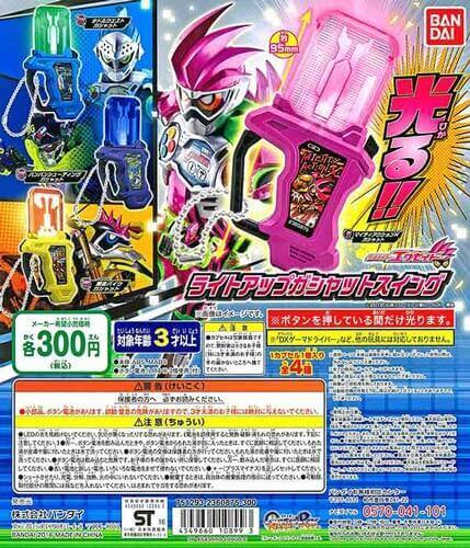 仮面ライダーエグゼイド ライトアップガシャットスイング(40個入り)