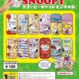 スヌーピー ポケットミニタオル(100個入り)