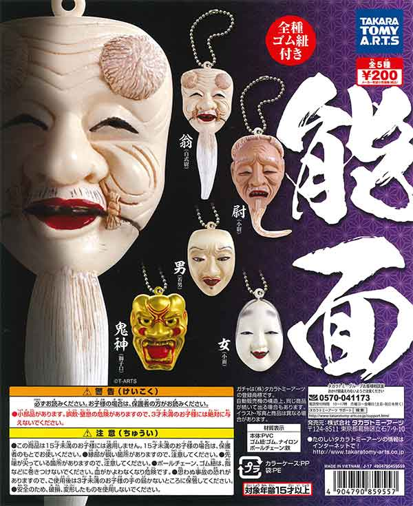 能面(50個入り)