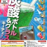 炭酸ボトル&グラスキーチェーン(50個入り)