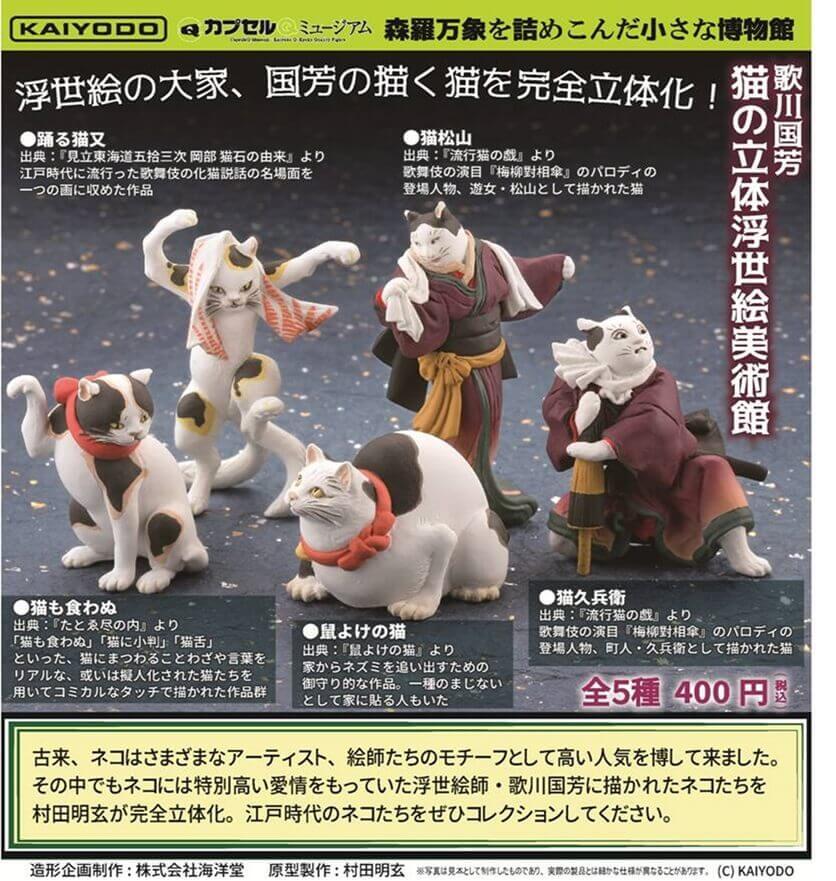 カプセルQミュージアム「歌川国芳 猫の立体浮世絵美術館」(30個入り)