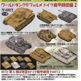 カプセルQミュージアム「ワールドタンクデフォルメ ドイツ機甲師団編2」(30個入り)
