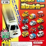 GO!GO!ポケットカー(100個入り)