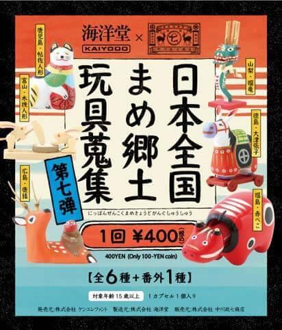 日本全国 まめ郷土玩具蒐集(しゅうしゅう)[第七弾]
