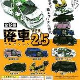 廃車コレクション2.5(50個入り)