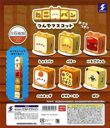 ねこパン つんでマスコット Vol.1(50個入り)