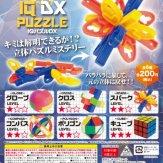 IQパズルDX(50個入り)