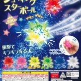 シューティングスターボール(50個入り)