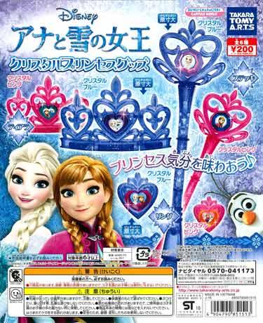 アナと雪の女王 クリスタルプリンセスグッズ(50個入り)