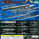 洋上模型 連合艦隊コレクション八(40個入り)