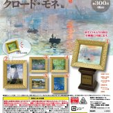 ミニチュアアートギャラリー クロード・モネ編(40個入り)