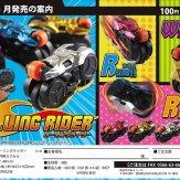 ローリングライダー(100個入り)