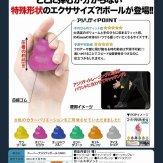 スーパーアジリティボール UNKO(50個入り)