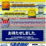 ミニモータートレイン ドクターイエロースペシャル(50個入り)