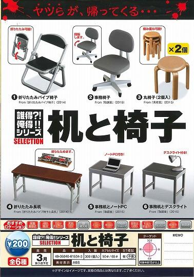 誰得?!俺得!!シリーズSELECTION 机と椅子(50個入り)