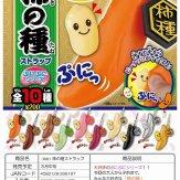柿の種ストラップ(50個入り)