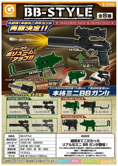 BB-STYLE MACHINE GUN & HUND GUN(50個入り)