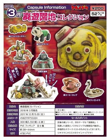 廃遊園地コレクション(50個入り)