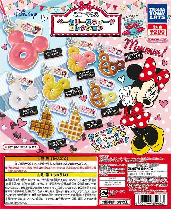 ミニーマウス ベーカリースウィーツコレクション(50個入り)