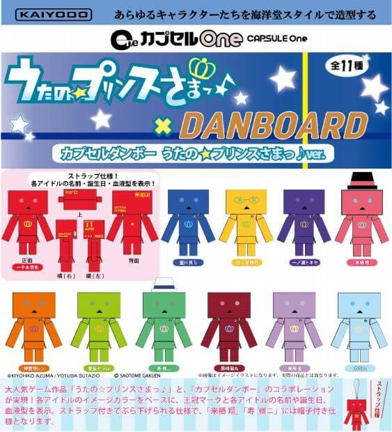 カプセルOne『カプセルダンボー うたの☆プリンスさまっ♪ver.』(30個入り)