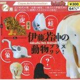 伊藤若冲の動物プラスワン!(40個入り)