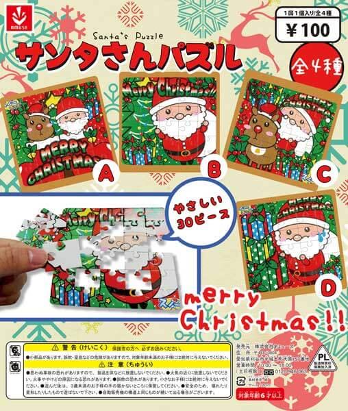サンタさんパズル(100個入り)