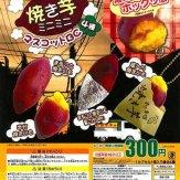 焼き芋ミニミニマスコットBC(40個入り)