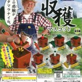 THE 収穫マスコット(50個入り)