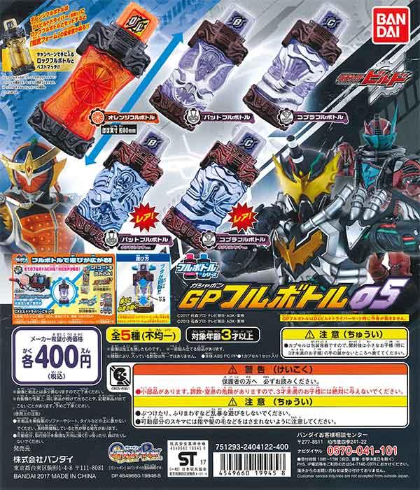 仮面ライダービルド GPフルボトル05(30個入り)