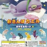 おさんぽカエル Basic おやすみモード(50個入り)