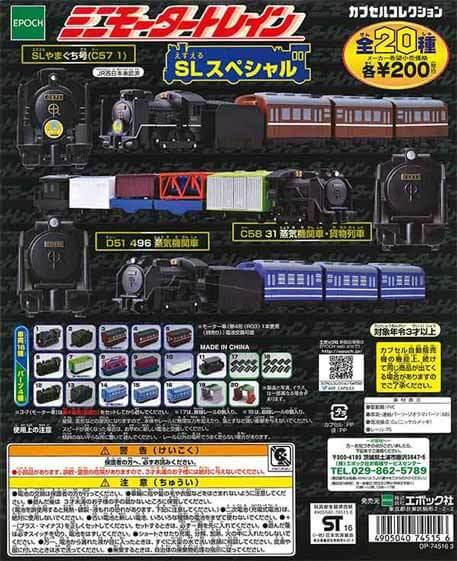 ミニモータートレイン SLスペシャル(50個入り)
