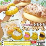 たっぷりホイップ ふわふわシュークリーム(50個入り)
