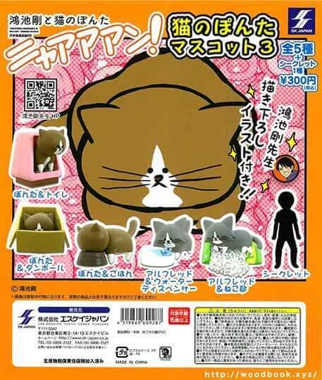 ニャアアアン!猫のぽんたマスコット3(40個入り)