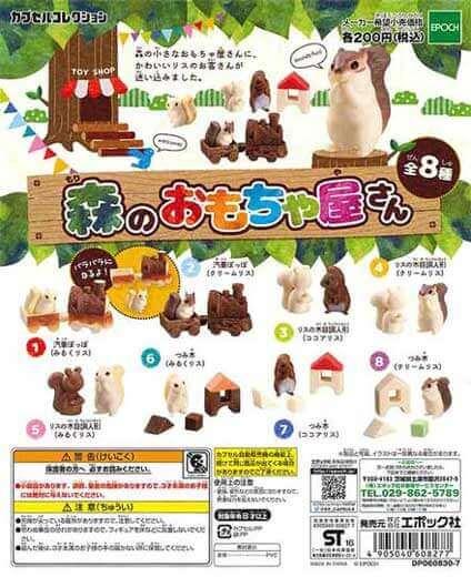 森のおもちゃやさん(50個入り)