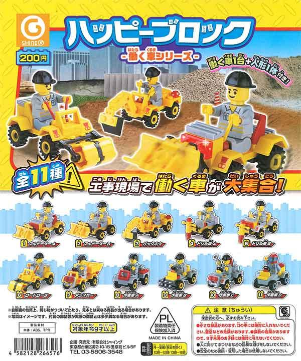 ハッピーブロック - 働く車シリーズ -(50個入り)