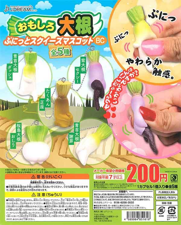 おもしろ大根 ぷにっとスクイーズマスコットBC(50個入り)