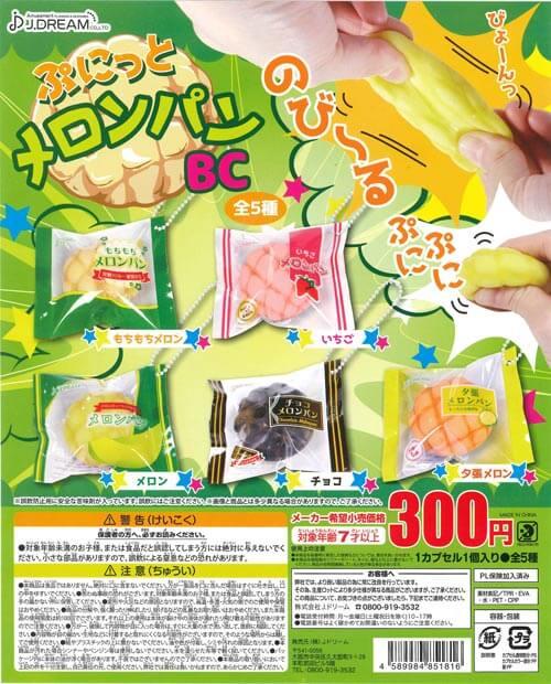 ぷにっとメロンパン(40個入り)
