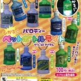 パロディー ペットボトルライト(100個入り)