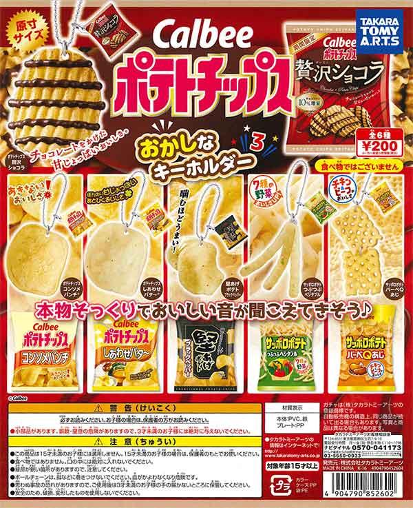 カルビーポテトチップス おかしなキーホルダー3(50個入り)