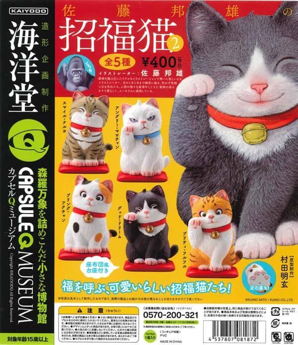 カプセルQミュージアム 佐藤邦雄の招福猫2(30個入り)