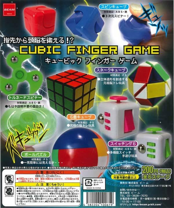 キュービック フィンガーゲーム(50個入り)