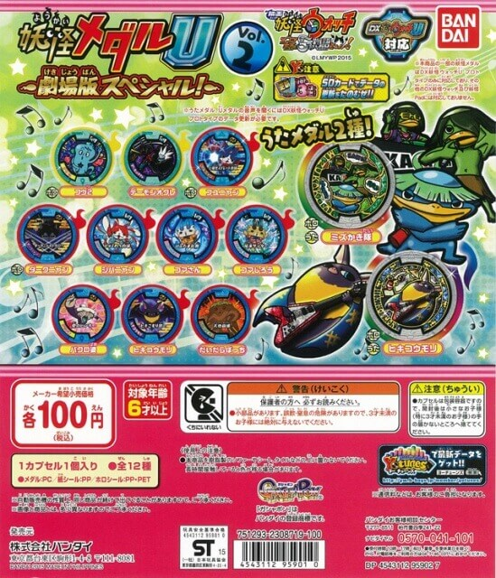 妖怪ウォッチ 妖怪メダルU Vol.2 -Movieスペシャル-(120個入り)