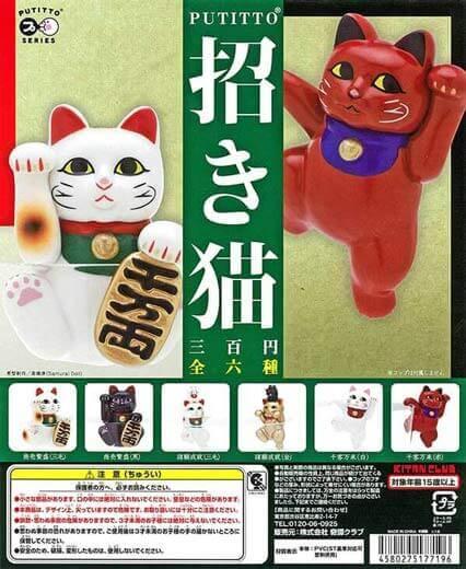 PUTITTO 招き猫(50個入り)