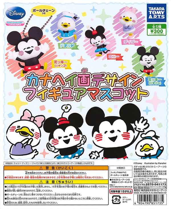 ディズニーキャラクター カナヘイ画デザイン フィギュアマスコット(40個入り)