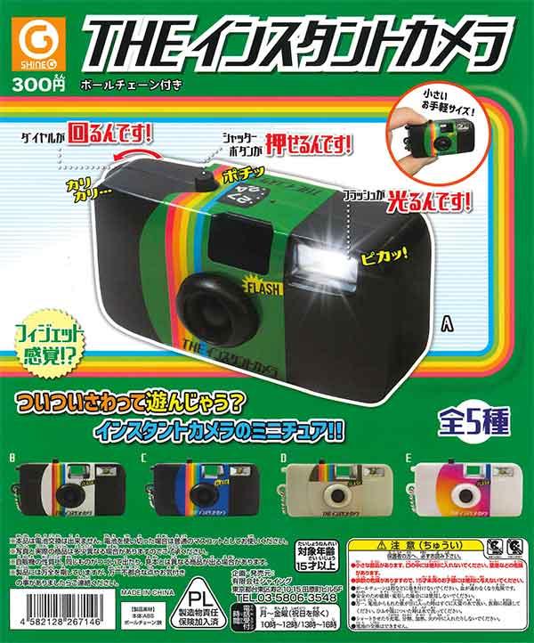 THE インスタントカメラ(50個入り)